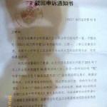 维权网 | 成都访民王彬如被拘留,高院申诉中院驳回(图)