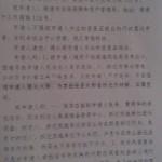 维权网 | 南通张亮举报暴力拆迁,房管局称非拆迁方所为(图)