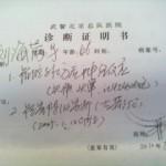 维权网   河北访民刘海满被以非法上访劳教(图)