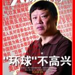 方可成 | 南方工作手记(14)中国媒体的世界观:远未成熟