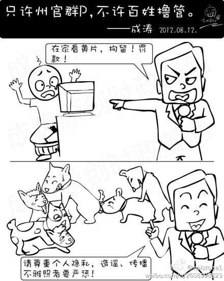 【漫画】成涛:只许州官群P,不许百姓撸管。