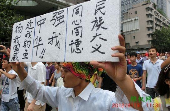 维权网 | 8.19成都保钓大游行纪实(组图)