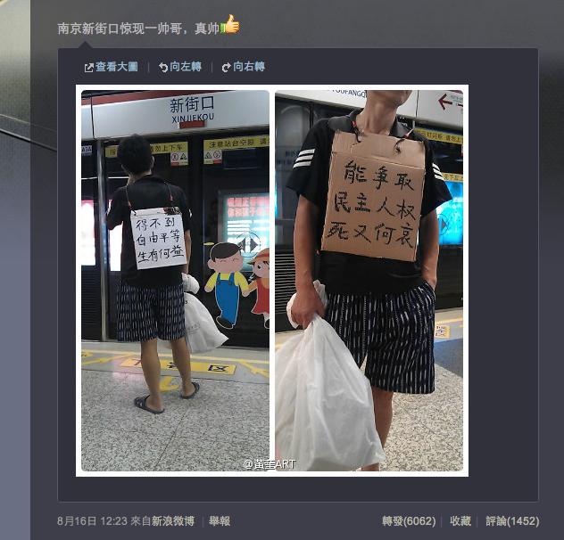 网络民议|网友赞南京新街口举牌哥