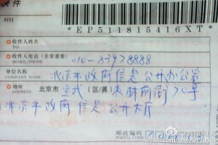 北京市公安局称反日示威无需政府批准