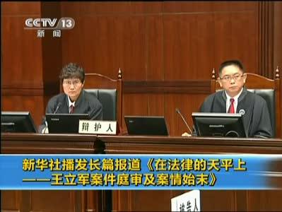 新华社长篇报道:在法律的天平上–王立军案件庭审及案情始末