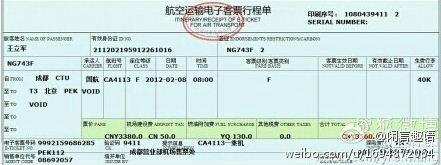航空公司职员因泄露王立军机票信息被拘留7天