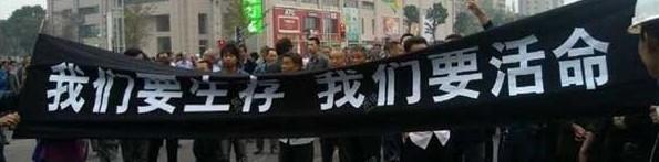 自由亚洲 | 宁波市民持续抗议PX项目 酝酿周末大示威