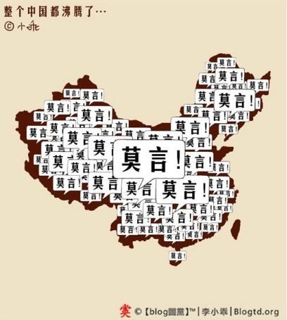 【网络民议】莫言称诺奖奖金在京买房引热议