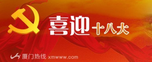 Solidot   中国将在十八大期间全国封网