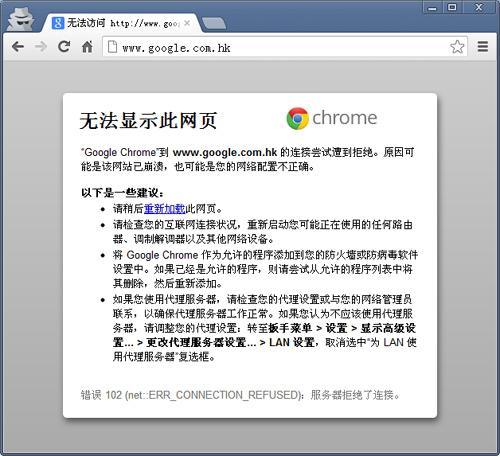 月光博客:多个Google在国内的Hosts的IP地址疑遭封锁