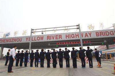 新京报 | 郑州黄河大桥收回成本仍收费16年 年获利超2亿