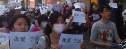 """【网络民议】""""不宜公开"""":被删微博中的宁波PX事件回顾"""