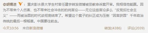 赵楚微博抨击胡锡进:不能公然混帐