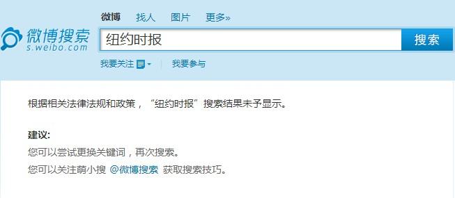 纽约时报   《纽约时报》网站在中国大陆遭屏蔽