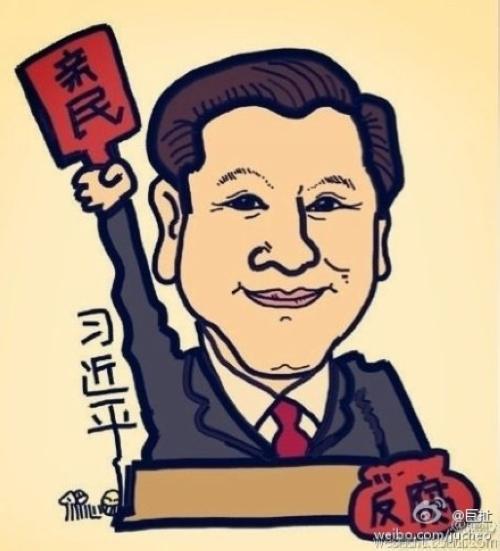巨扯:亲民与反腐