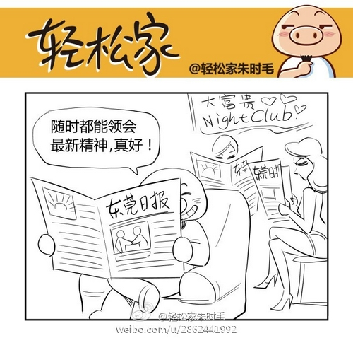【异闻观止】甘肃日报连发三评论:不订不看党报已绝非小问题