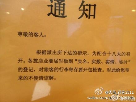18° Congresso del Partito Comunista cinese