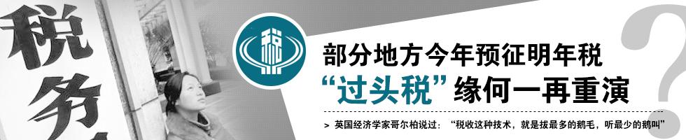 """【异闻观止】河北多地企业被征""""过头税"""" 称中日必有一战"""