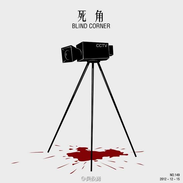 【图说天朝】一周网络漫画选摘 2012-12-16
