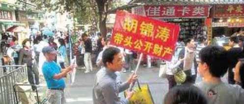 美国之音 | 呼吁胡锦涛公开财产 年轻人锒铛入狱