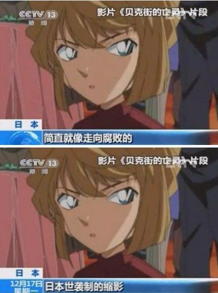 自曲新闻 | 央视报道日本政坛 批评世袭制