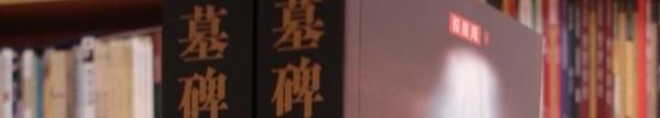 王友琴:历史写作的力量——庆祝杨继绳《墓碑》英译本出版