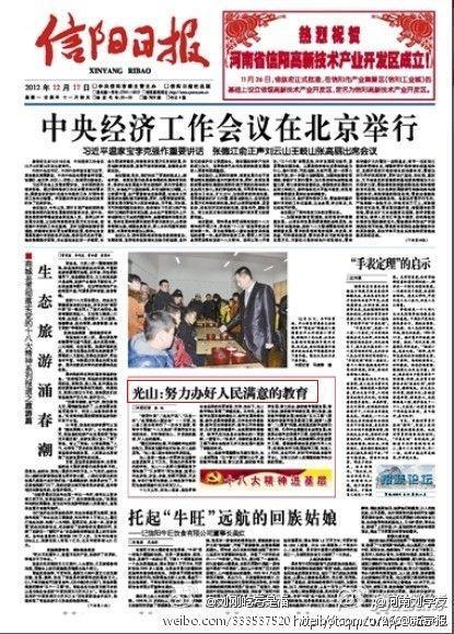 中国新闻周刊 | 《信阳日报》头版刊文赞扬光山教育遭抗议