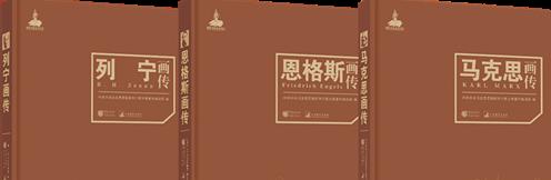 【连载】编译局故事(十二)(十三)