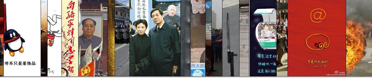 【亚克蜥时间轴】中国网事二零一二