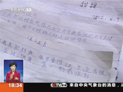 【异闻观止】新京报 | 专家称全能神教系砍伤学生案背后黑手