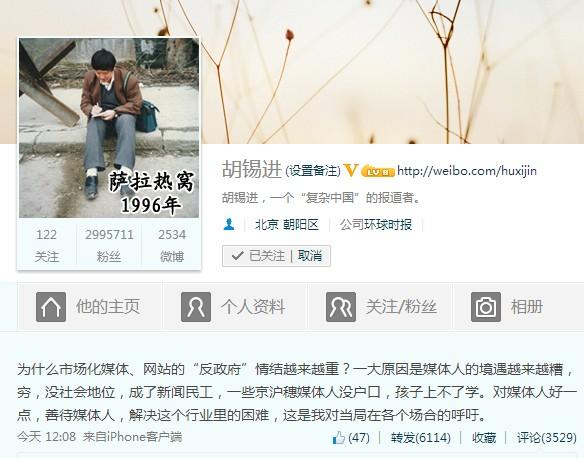 """【网络民议】胡锡进: 新闻民工的""""反政府""""情结"""