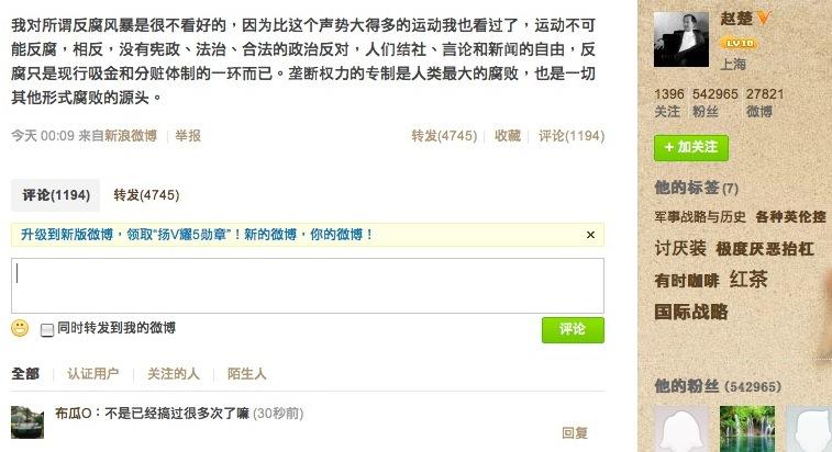 """【网络民议】你怎么看""""微博反腐风暴"""""""