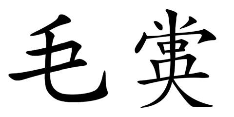 颜不染 :五评李世默(完结篇)