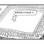 张健:中国政治运作逻辑的变化与挑战