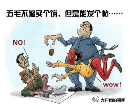 法广|管中窥豹:章贡区网信办信箱曝光五毛运作机制