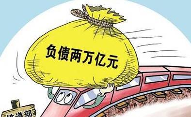 IBTimes | 中国铁道部获准再发行1500亿元债券