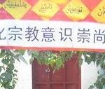 马志方:新疆为何拒绝维吾尔人?