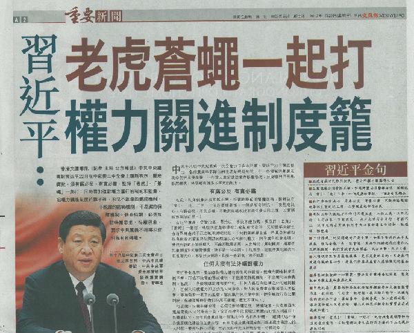 FT中文网 | 媒体札记:老虎苍蝇都难打
