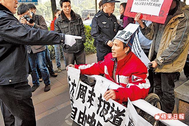 苹果日报 | 声援《南周》传10人遭软禁
