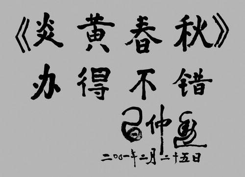 IBTimes | 炎黄春秋网站被关闭 社长吴思认为和新年献词无关