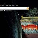 奇客资讯 | Google 禁止针对中国用户的 VPN 广告