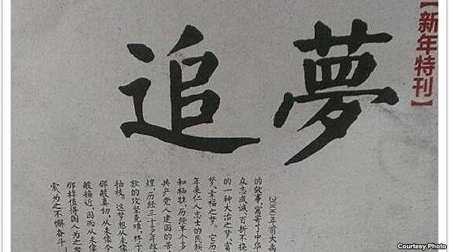 【异闻观止】中青网 | 南方周末是党报事业的一部分