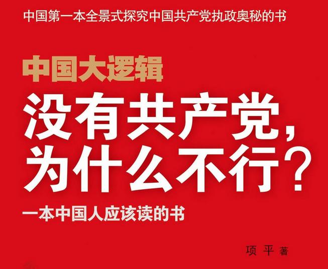 呦呦鹿鸣|一驳中国社科院院长王伟光:两点大错当自知