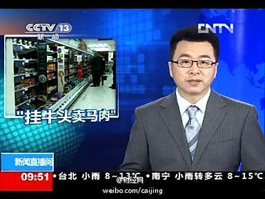 【网络民议】央视持续报道欧洲马肉丑闻再引争议