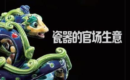 中国经济周刊 | 景德镇瓷器与官场雅贿