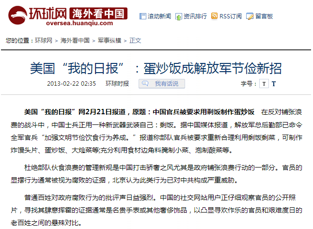 "IBTimes | 美媒:中国士兵正用一种新武器""剩饭""武装自己"