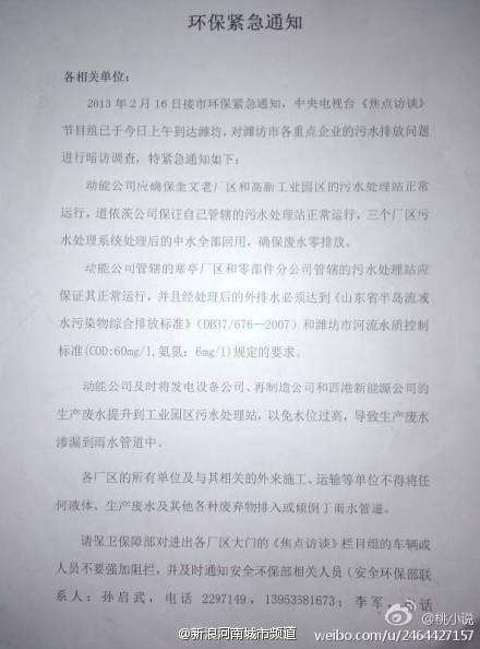 《焦点访谈》暗访潍坊排污 环保局紧急通知企业