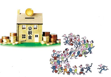 王涌 | 谁是住房公积金制度的真正受益者?