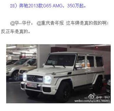 【异闻观止】环球时报 | 网民春节晒各地军牌豪车