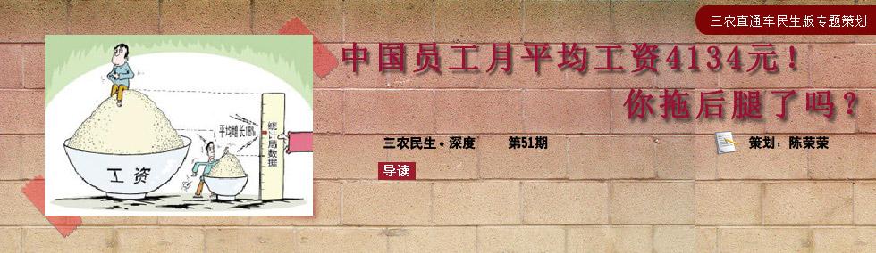 三农直通车   中国员工月平均工资4134元 你拖后腿了吗?